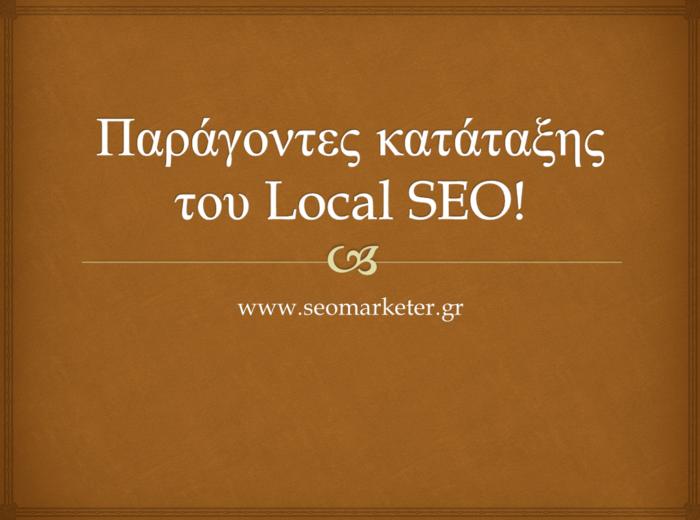 Ποιοι είναι οι παράγοντες κατάταξης στο Local τοπικό SEO, Προώθηση ιστοσελίδων SEO Marketer