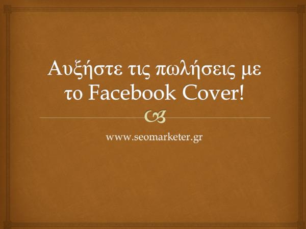 Πώς να φέρετε επισκεψιμότητα με το Facebook Cover Photo σας, Προώθηση ιστοσελίδων SEO Marketer
