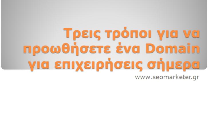 τροποι πρωθησης domain