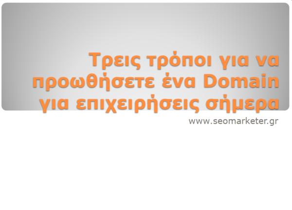 Τρεις τρόποι για να προωθήσετε ένα Domain για επιχειρήσεις σήμερα, Προώθηση ιστοσελίδων SEO Marketer