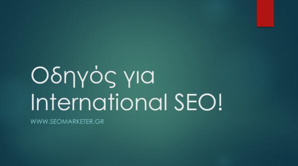 Διεθνές SEO – Ένας γρήγορος οδηγός για να ξεκινήσετε, Προώθηση ιστοσελίδων SEO Marketer