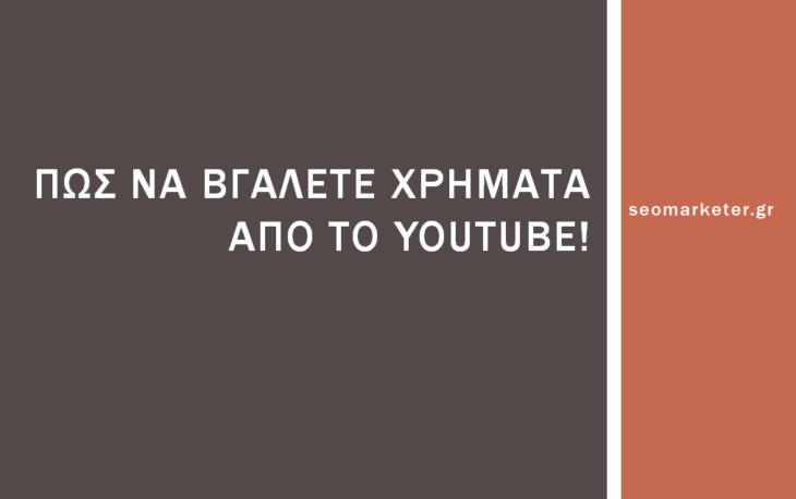 πως να βγαλετε λεφτα απο το youtube