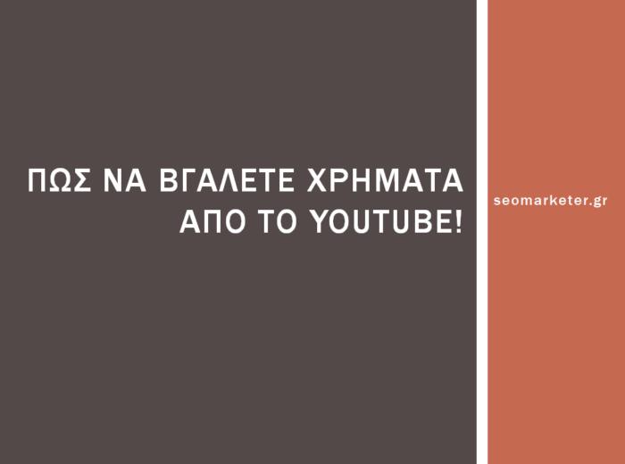Πως να βγάλετε λεφτά από το Youtube (Οδηγός 2020), Προώθηση ιστοσελίδων SEO Marketer