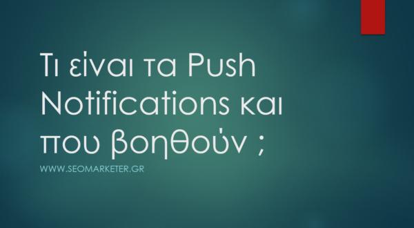 Τι είναι τα push notifications και πως λειτουργούν, Προώθηση ιστοσελίδων SEO Marketer