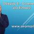 Οδηγός SEO για E-Commerce Ιστοσελίδες