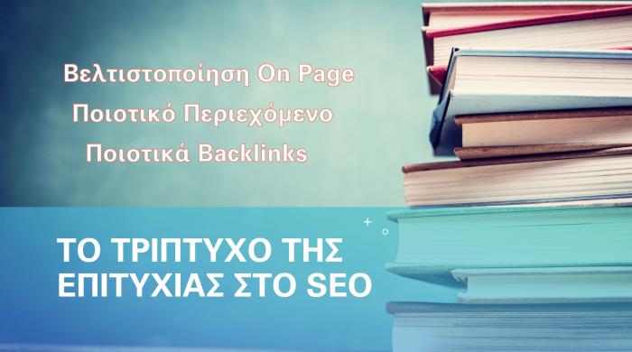 Τι είναι το SEO – Τεχνικές και Ορισμός για το πως κάνω SEO, Προώθηση ιστοσελίδων SEO Marketer