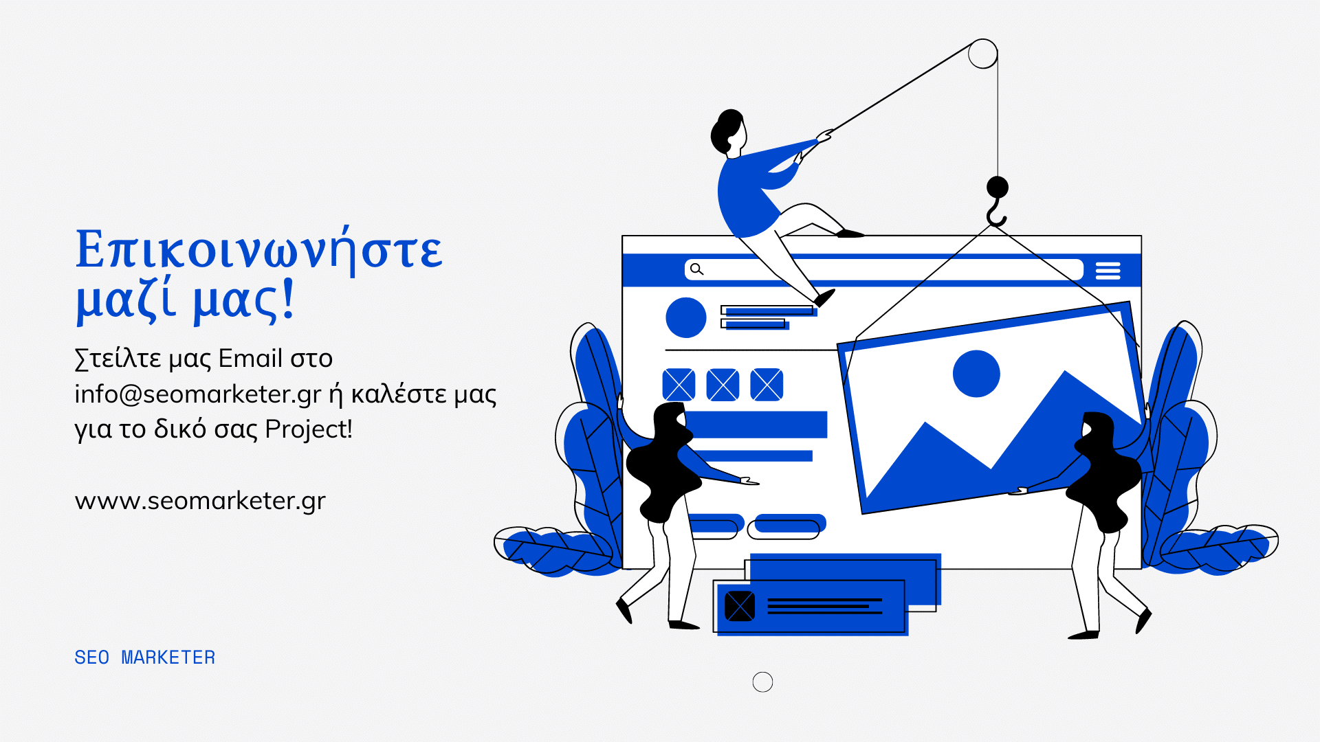 Google SEO οδηγός για πρώτη σελίδα στις μηχανές αναζήτησης, Προώθηση ιστοσελίδων SEO Marketer