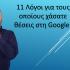 11 Λόγοι για τους οποίους χάσατε θέσεις στη Google