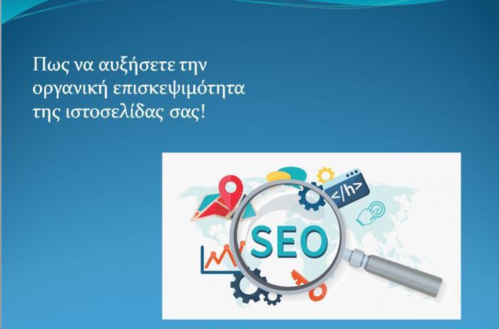 Πως να αυξήσετε την οργανική επισκεψιμότητα της ιστοσελίδας σας, Προώθηση ιστοσελίδων SEO Marketer