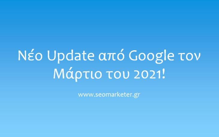 νεο update απο google τον μαιο του 2021