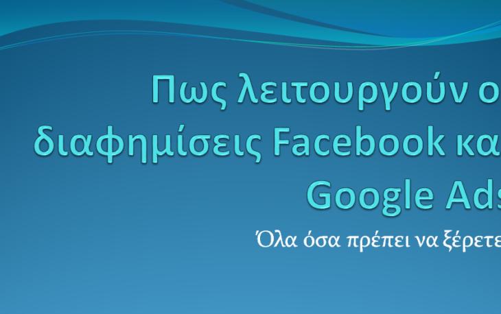 Πως λειτουργούν οι διαφημίσεις Facebook και Google Ads