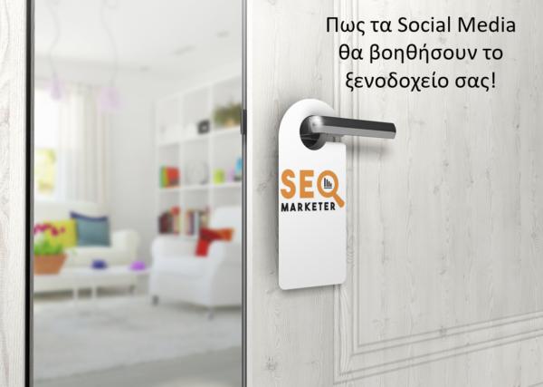 Πως τα Social Media θα βοηθήσουν το ξενοδοχείο σας, Προώθηση ιστοσελίδων SEO Marketer