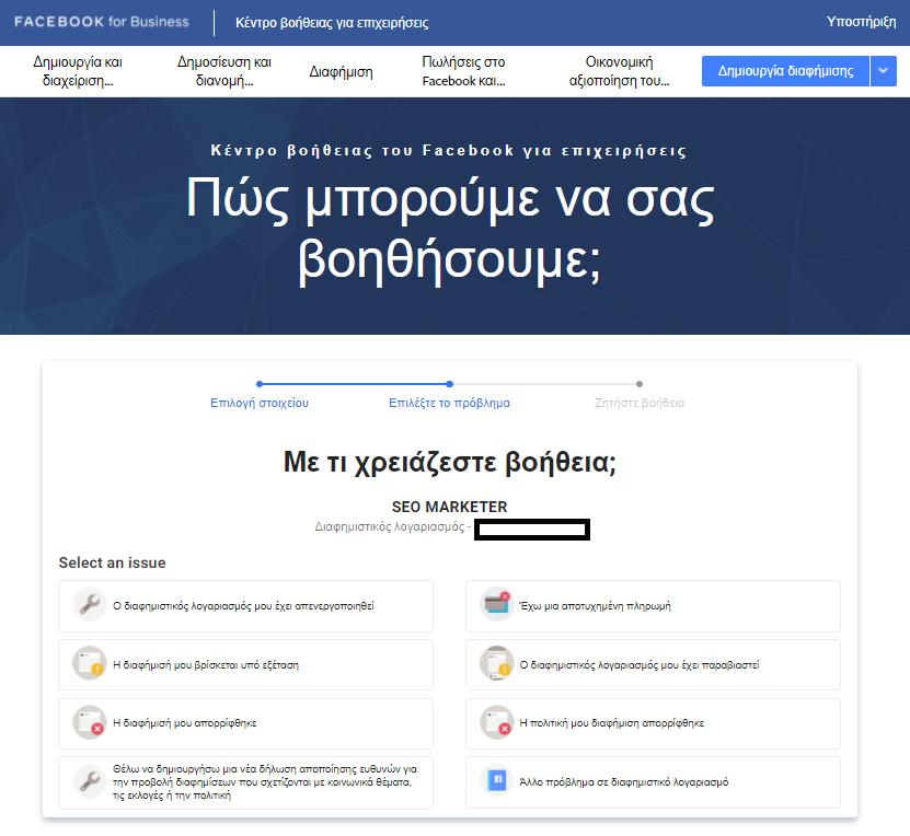 Επικοινωνία με Facebook – Πως να βρείτε άκρη με το Support, Προώθηση ιστοσελίδων SEO Marketer